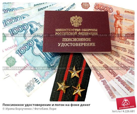 Пенсионное удостоверение и погон на фоне денег. Стоковое фото, фотограф Ирина Борсученко / Фотобанк Лори