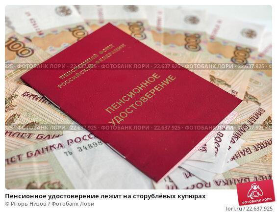 Купить «Пенсионное удостоверение лежит на сторублёвых купюрах», эксклюзивное фото № 22637925, снято 18 апреля 2016 г. (c) Игорь Низов / Фотобанк Лори