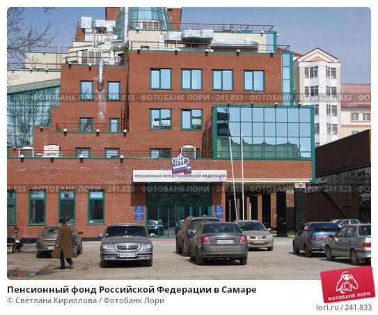 Пенсионный фонд Российской Федерации, фото № 241833, снято 1 апреля 2008 г. (c) Светлана Кириллова / Фотобанк Лори