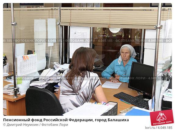Купить «Пенсионный фонд Российской Федерации, город Балашиха», эксклюзивное фото № 4049185, снято 19 июля 2012 г. (c) Дмитрий Неумоин / Фотобанк Лори