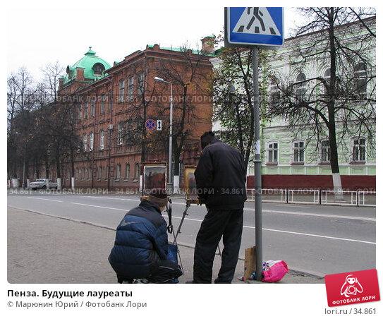 Пенза. Будущие лауреаты, фото № 34861, снято 23 октября 2005 г. (c) Марюнин Юрий / Фотобанк Лори