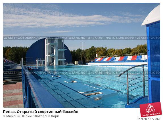 Пенза. Открытый спортивный бассейн, фото № 277861, снято 20 сентября 2007 г. (c) Марюнин Юрий / Фотобанк Лори