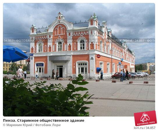 Пенза. Старинное общественное здание, фото № 34857, снято 22 июня 2005 г. (c) Марюнин Юрий / Фотобанк Лори