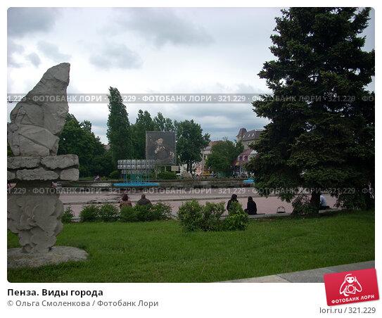 Пенза. Виды города, фото № 321229, снято 4 июня 2008 г. (c) Ольга Смоленкова / Фотобанк Лори