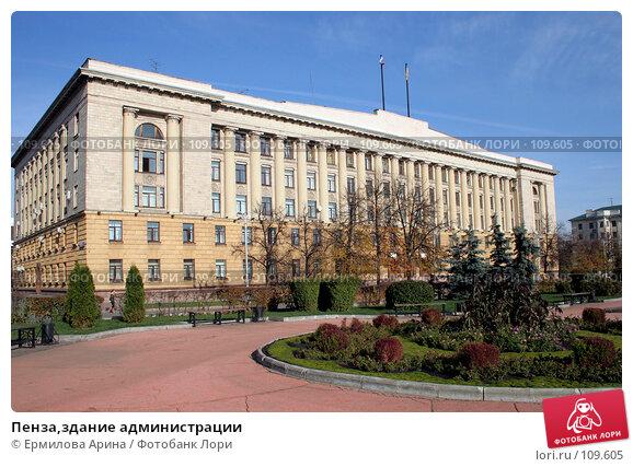 Пенза,здание администрации, фото № 109605, снято 27 октября 2007 г. (c) Ермилова Арина / Фотобанк Лори