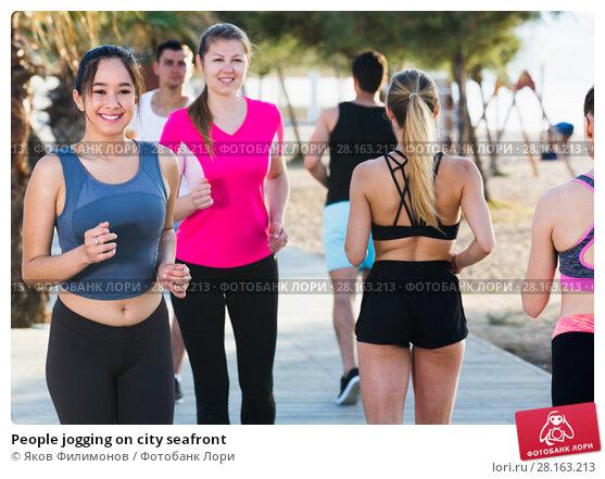 Купить «People jogging on city seafront», фото № 28163213, снято 14 июня 2017 г. (c) Яков Филимонов / Фотобанк Лори