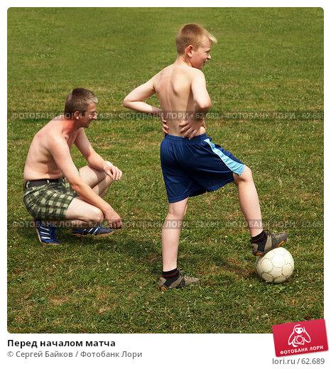 Купить «Перед началом матча», фото № 62689, снято 24 июня 2007 г. (c) Сергей Байков / Фотобанк Лори