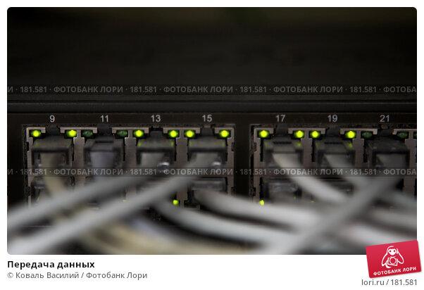 Купить «Передача данных», фото № 181581, снято 22 декабря 2006 г. (c) Коваль Василий / Фотобанк Лори