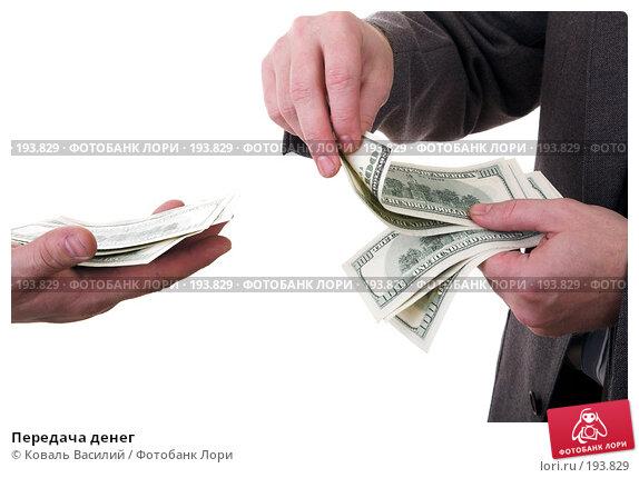Купить «Передача денег», фото № 193829, снято 15 декабря 2006 г. (c) Коваль Василий / Фотобанк Лори