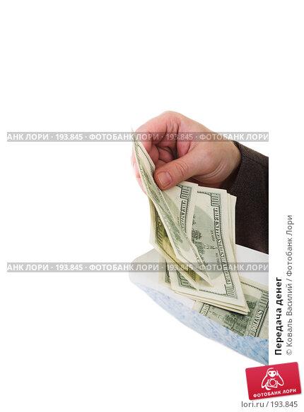 Передача денег, фото № 193845, снято 15 декабря 2006 г. (c) Коваль Василий / Фотобанк Лори