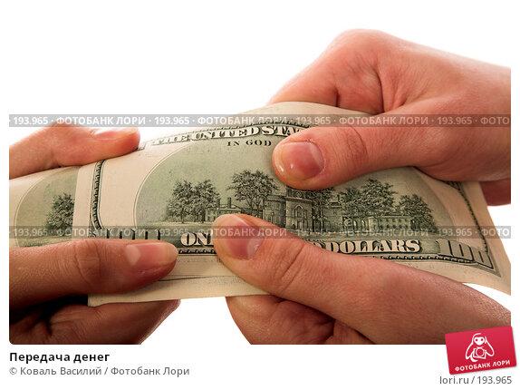 Купить «Передача денег», фото № 193965, снято 21 декабря 2006 г. (c) Коваль Василий / Фотобанк Лори