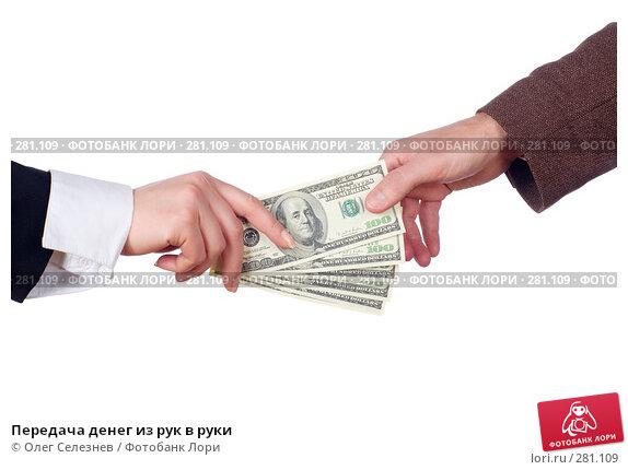 Передача денег из рук в руки, фото № 281109, снято 13 февраля 2008 г. (c) Олег Селезнев / Фотобанк Лори