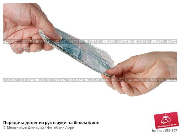 Передача денег из рук в руки на белом фоне, фото № 655397, снято 2 ноября 2008 г. (c) Мельников Дмитрий / Фотобанк Лори