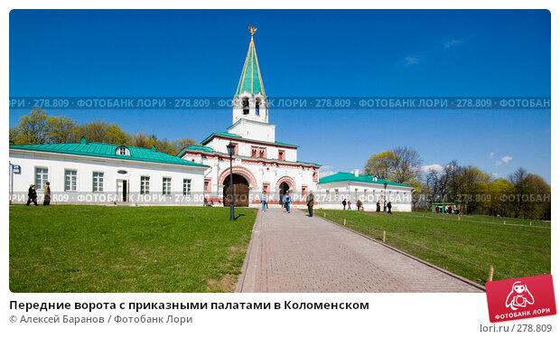 Передние ворота с приказными палатами в Коломенском, фото № 278809, снято 27 апреля 2008 г. (c) Алексей Баранов / Фотобанк Лори