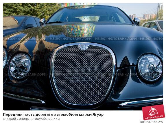 Передняя часть дорогого автомобиля марки Ягуар, фото № 145297, снято 26 сентября 2007 г. (c) Юрий Синицын / Фотобанк Лори