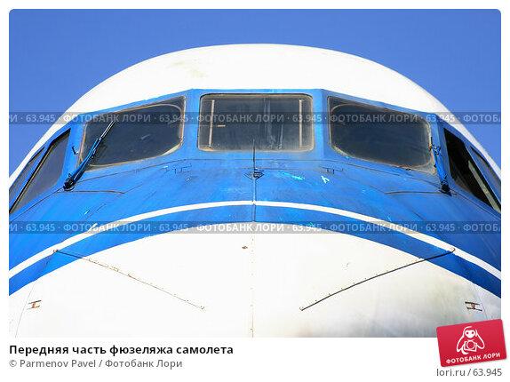 Передняя часть фюзеляжа самолета, фото № 63945, снято 12 июня 2007 г. (c) Parmenov Pavel / Фотобанк Лори