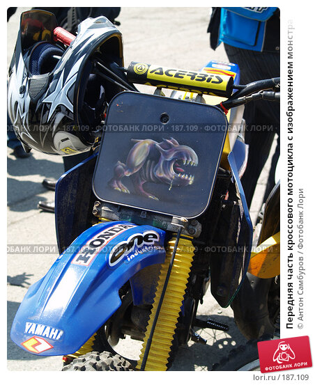 Передняя часть кроссового мотоцикла с изображением монстра, фото № 187109, снято 5 мая 2007 г. (c) Антон Самбуров / Фотобанк Лори