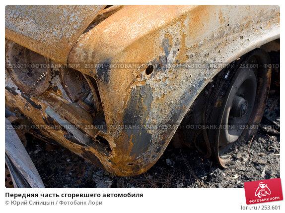 Передняя часть сгоревшего автомобиля, фото № 253601, снято 30 марта 2008 г. (c) Юрий Синицын / Фотобанк Лори