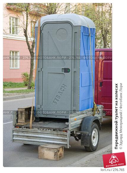 Передвижной туалет на колесах, фото № 276765, снято 3 мая 2008 г. (c) Эдуард Межерицкий / Фотобанк Лори