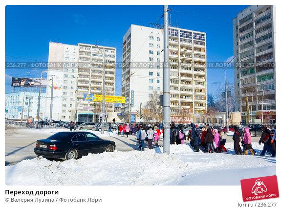 Переход дороги, фото № 236277, снято 22 февраля 2008 г. (c) Валерия Потапова / Фотобанк Лори