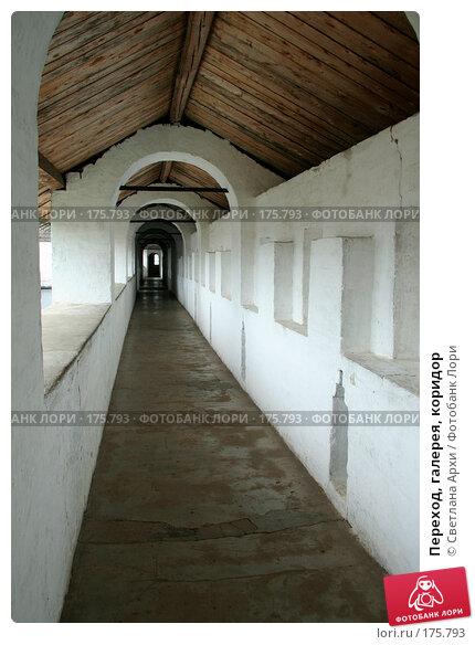 Переход, галерея, коридор, фото № 175793, снято 1 июля 2007 г. (c) Светлана Архи / Фотобанк Лори
