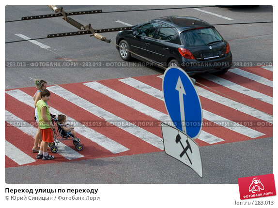 Переход улицы по переходу, фото № 283013, снято 22 августа 2007 г. (c) Юрий Синицын / Фотобанк Лори