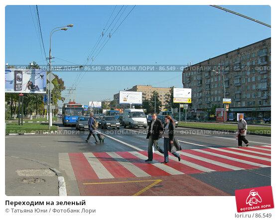 Переходим на зеленый, эксклюзивное фото № 86549, снято 19 сентября 2007 г. (c) Татьяна Юни / Фотобанк Лори