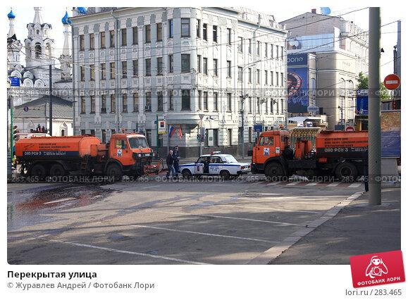 Перекрытая улица, эксклюзивное фото № 283465, снято 9 мая 2008 г. (c) Журавлев Андрей / Фотобанк Лори