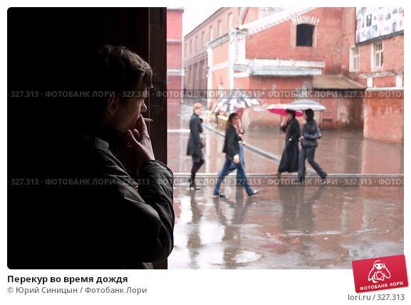 Перекур во время дождя, фото № 327313, снято 20 апреля 2008 г. (c) Юрий Синицын / Фотобанк Лори