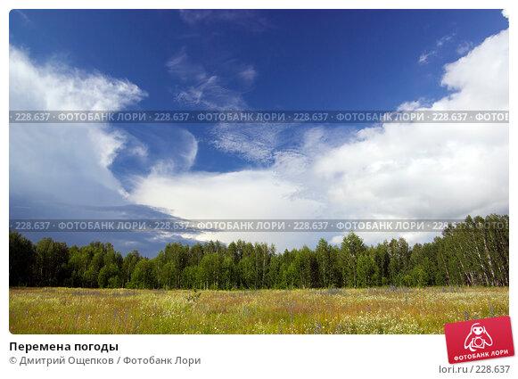Перемена погоды, фото № 228637, снято 1 июля 2007 г. (c) Дмитрий Ощепков / Фотобанк Лори