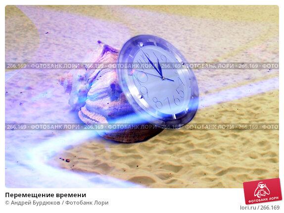 Перемещение времени, фото № 266169, снято 14 июля 2006 г. (c) Андрей Бурдюков / Фотобанк Лори