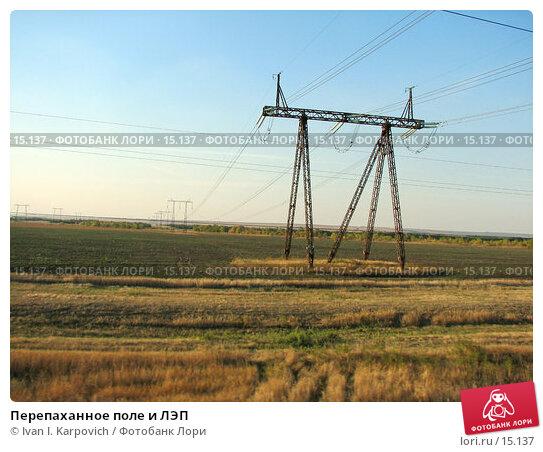 Перепаханное поле и ЛЭП, фото № 15137, снято 24 сентября 2006 г. (c) Ivan I. Karpovich / Фотобанк Лори