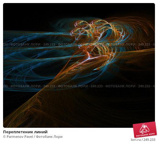 Переплетение линий, иллюстрация № 249233 (c) Parmenov Pavel / Фотобанк Лори