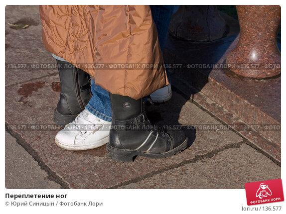 Переплетение ног, фото № 136577, снято 17 октября 2007 г. (c) Юрий Синицын / Фотобанк Лори