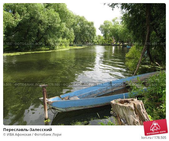 Переславль-Залесский, фото № 178505, снято 6 июля 2006 г. (c) ИВА Афонская / Фотобанк Лори