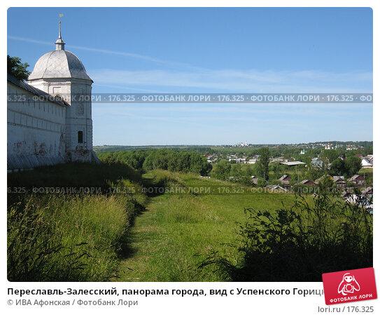 Переславль-Залесский, панорама города, вид с Успенского Горицкого монастыря, фото № 176325, снято 5 июля 2006 г. (c) ИВА Афонская / Фотобанк Лори