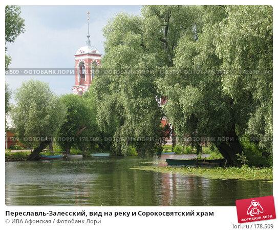 Переславль-Залесский, вид на реку и Сорокосвятский храм, фото № 178509, снято 6 июля 2006 г. (c) ИВА Афонская / Фотобанк Лори