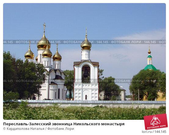 Переславль-Залесский звонница Никольского монастыря, фото № 144145, снято 16 июня 2007 г. (c) Кардаполова Наталья / Фотобанк Лори