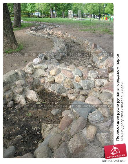 Пересохшее русло ручья в городском парке, фото № 281049, снято 10 мая 2008 г. (c) Анна Драгунская / Фотобанк Лори