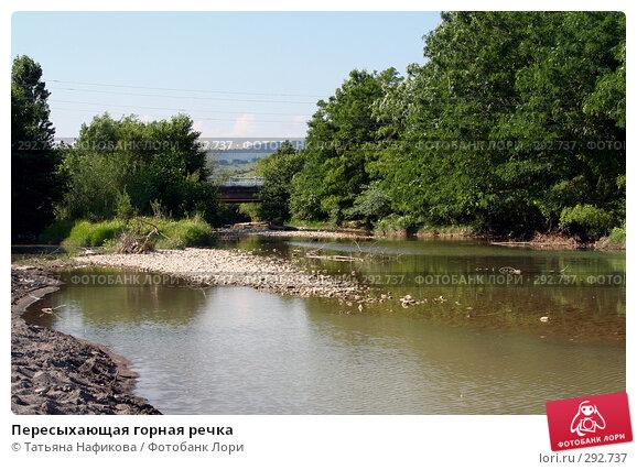 Пересыхающая горная речка, фото № 292737, снято 4 июля 2007 г. (c) Татьяна Нафикова / Фотобанк Лори