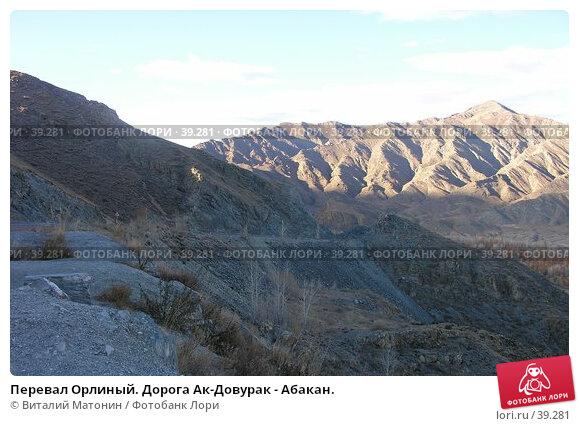 Перевал Орлиный. Дорога Ак-Довурак - Абакан., фото № 39281, снято 16 октября 2005 г. (c) Виталий Матонин / Фотобанк Лори