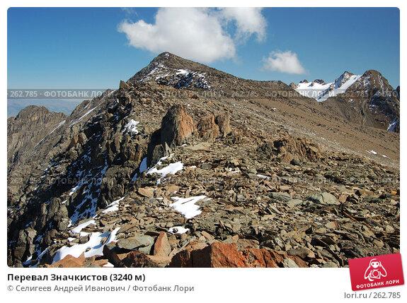 Купить «Перевал Значкистов (3240 м)», фото № 262785, снято 27 августа 2007 г. (c) Селигеев Андрей Иванович / Фотобанк Лори