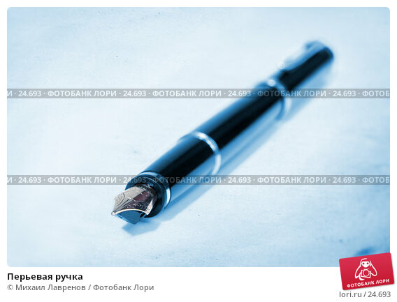 Купить «Перьевая ручка», фото № 24693, снято 22 января 2007 г. (c) Михаил Лавренов / Фотобанк Лори