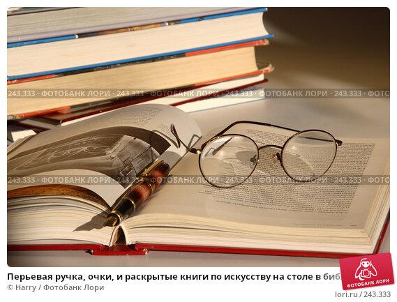 Перьевая ручка, очки, и раскрытые книги по искусству на столе в библиотеке, освещенные солнечными лучами, фото № 243333, снято 13 июля 2007 г. (c) Harry / Фотобанк Лори