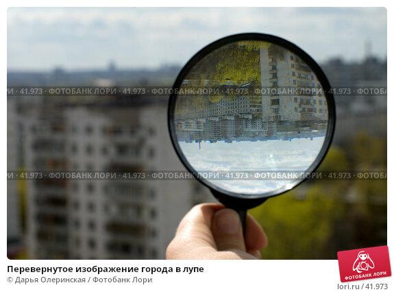 Перевернутое изображение города в лупе, фото № 41973, снято 5 мая 2007 г. (c) Дарья Олеринская / Фотобанк Лори