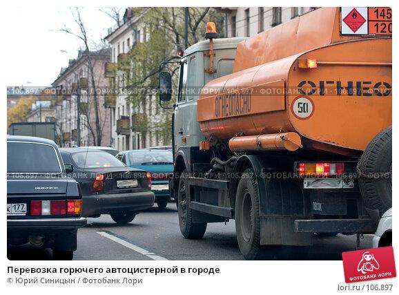 Перевозка горючего автоцистерной в городе, фото № 106897, снято 31 октября 2007 г. (c) Юрий Синицын / Фотобанк Лори