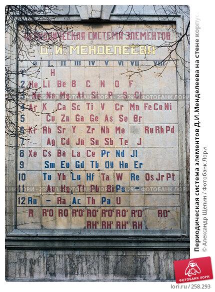 Периодическая система элементов Д.И.Менделеева на стене корпуса ВНИИ Метрологии Санкт-Петербург, эксклюзивное фото № 258293, снято 17 апреля 2008 г. (c) Александр Щепин / Фотобанк Лори