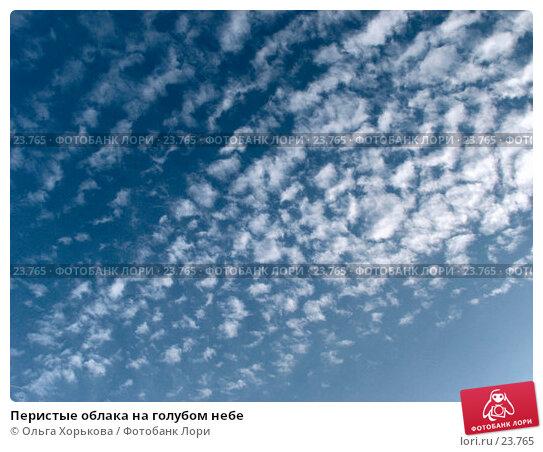 Перистые облака на голубом небе, фото № 23765, снято 15 июля 2006 г. (c) Ольга Хорькова / Фотобанк Лори