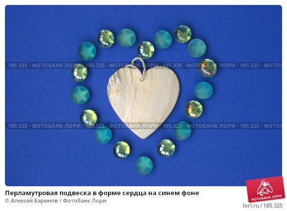 Перламутровая подвеска в форме сердца на синем фоне, фото № 185325, снято 24 января 2008 г. (c) Алексей Баринов / Фотобанк Лори
