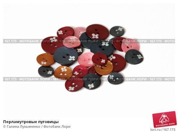 Перламутровые пуговицы, фото № 167173, снято 29 ноября 2007 г. (c) Галина Лукьяненко / Фотобанк Лори